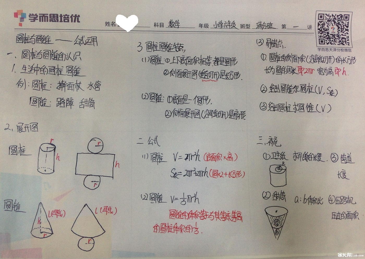 a数学侧漏!数学初中笔记就得记!初中英语培训合肥图片