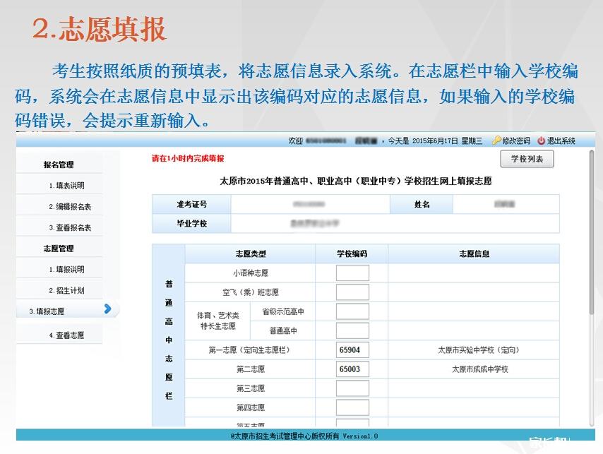 【忻州市中考招生網上填報志愿入口】