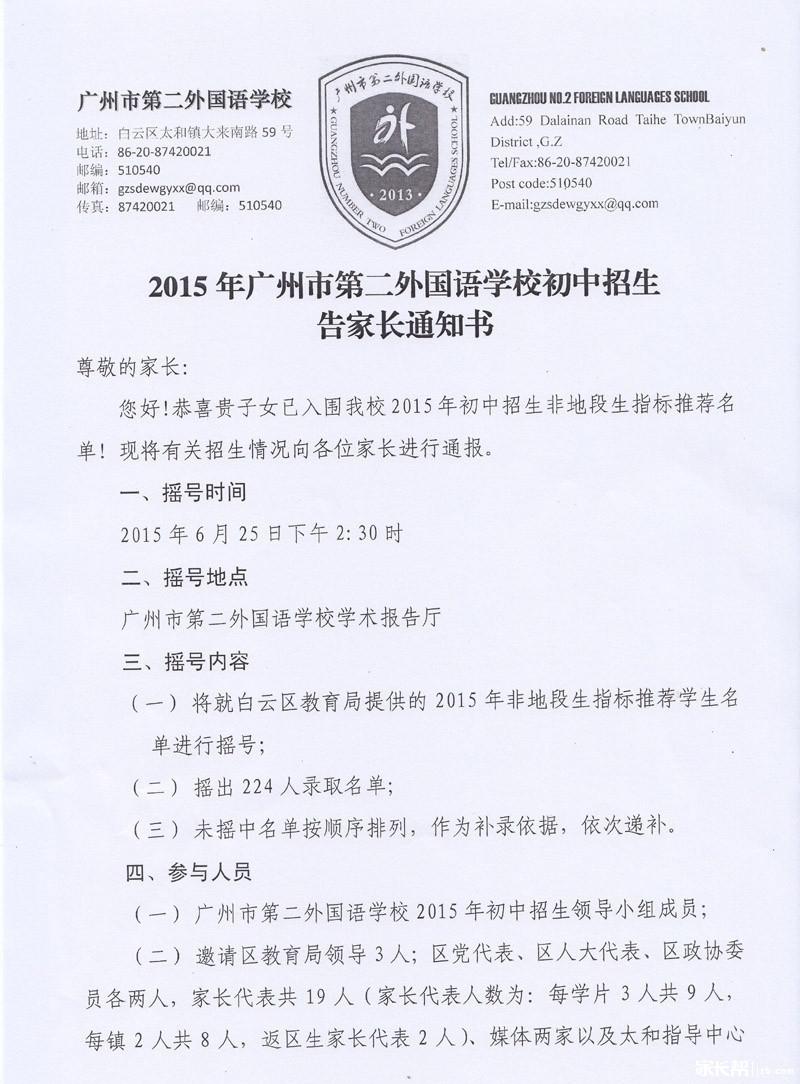 2015短跑二外年第家长学校比赛告初中通知书招生国语初中作文图片