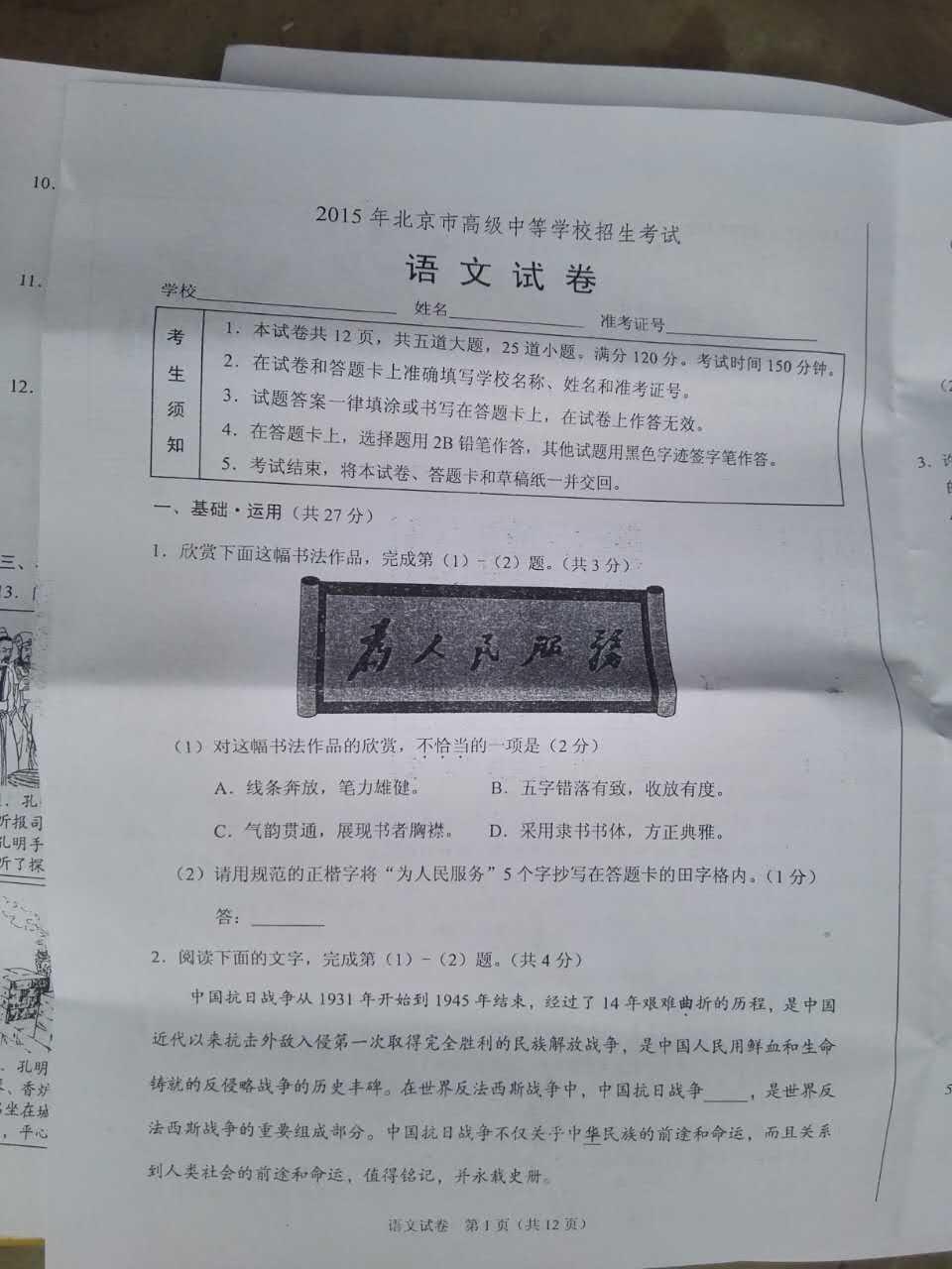 2015年北京中考语文试题(已发布)