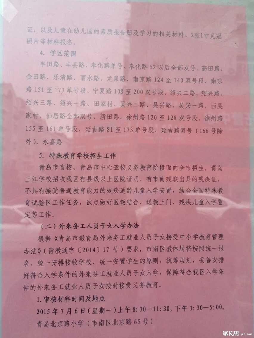 青岛市宁夏路第二小学2015年招生简章