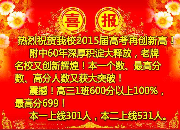 2015年石家庄师大附中高考喜报_ : 中学 数学 方程式 : 中学