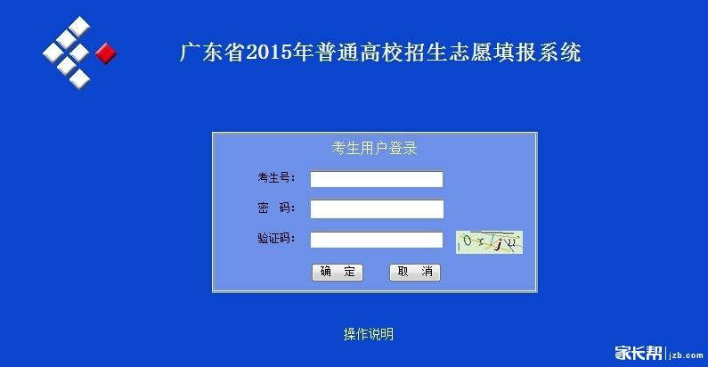 报考系统1.jpg