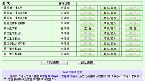 报考系统5.jpg