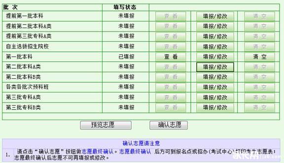 报考系统8.jpg