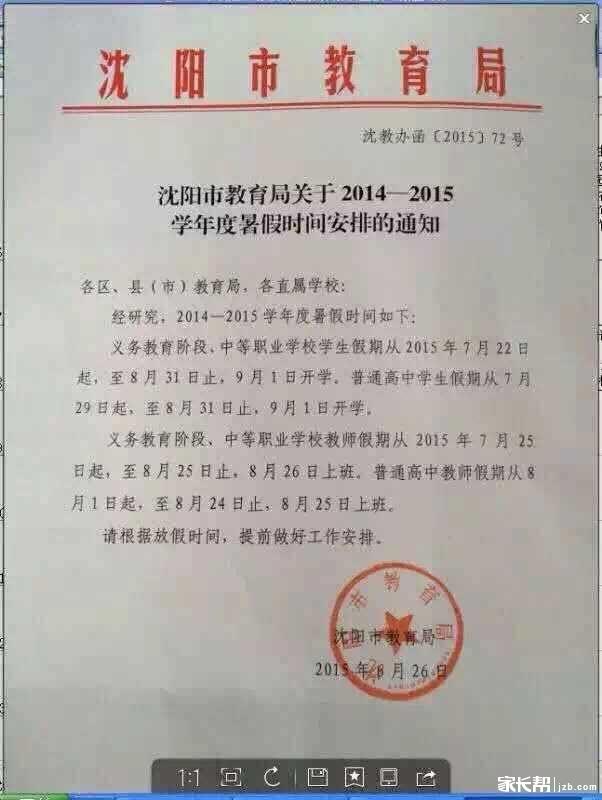 沈阳高中及学校总分2014-2015学年度暑假放假高职高中化学
