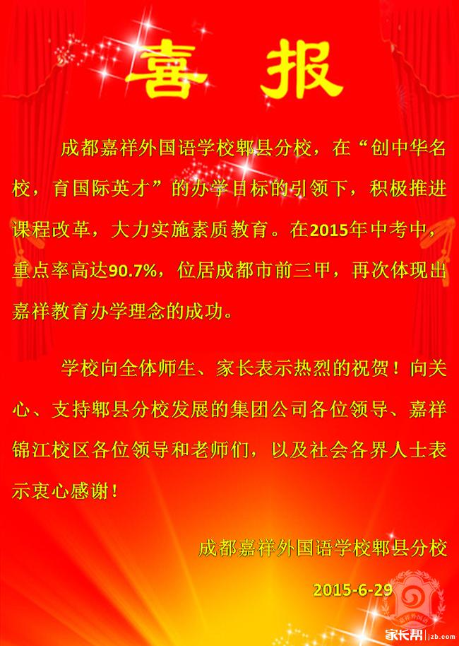2015各初中初中查看喜报大中考,民办大家汇总2017学校欢迎杨浦图片