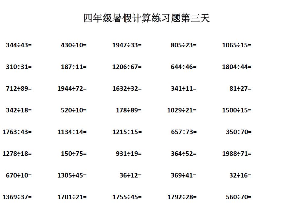 四年级暑假计算练习(每天一更) - 第2页_4-5年级