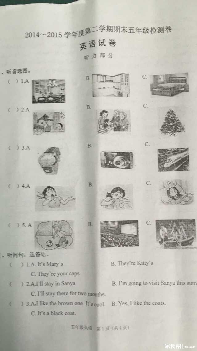 期末考试试卷英语