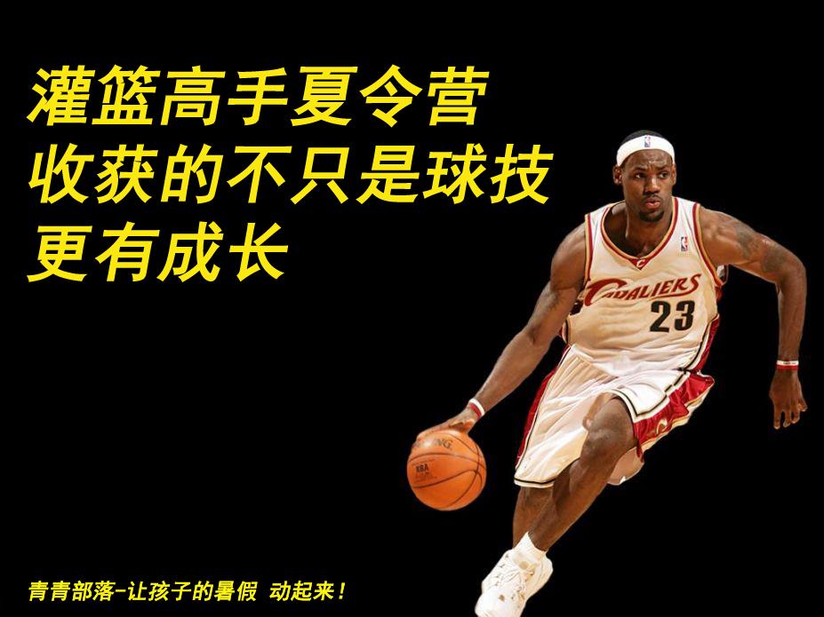 【青青部落】灌篮高手-高端篮球夏令营[北京]