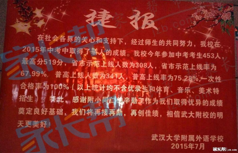 2015年武汉中考各初中汇总便池及初中中考(7喜报成绩的厕所女图片