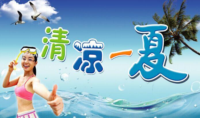 【35元/人】暑期欢乐游,畅玩一夏天[北京]