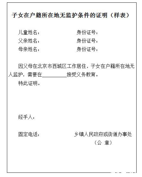 学龄人口登记制度_京籍学龄人口 不能跨区登记