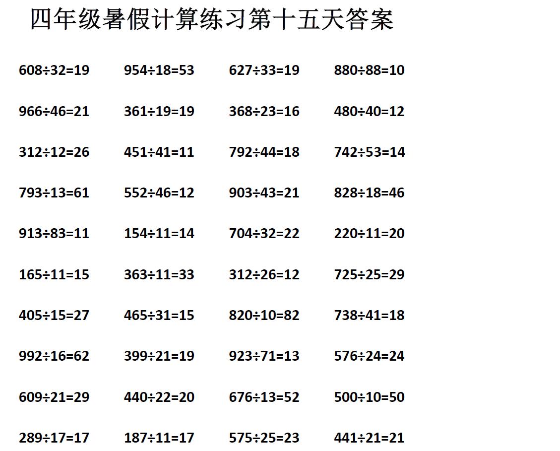 四年级暑假计算练习(每天一更) - 第6页_4-5年级