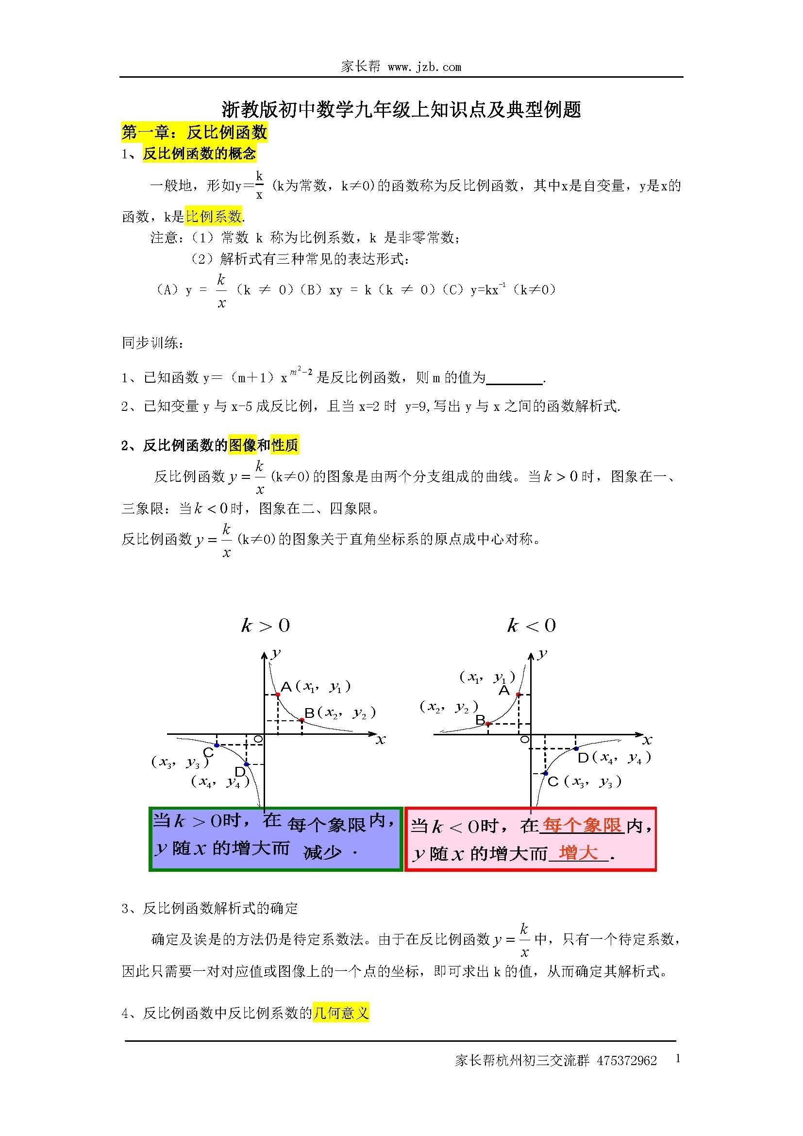 新浙教版数学九年级电子课本图片