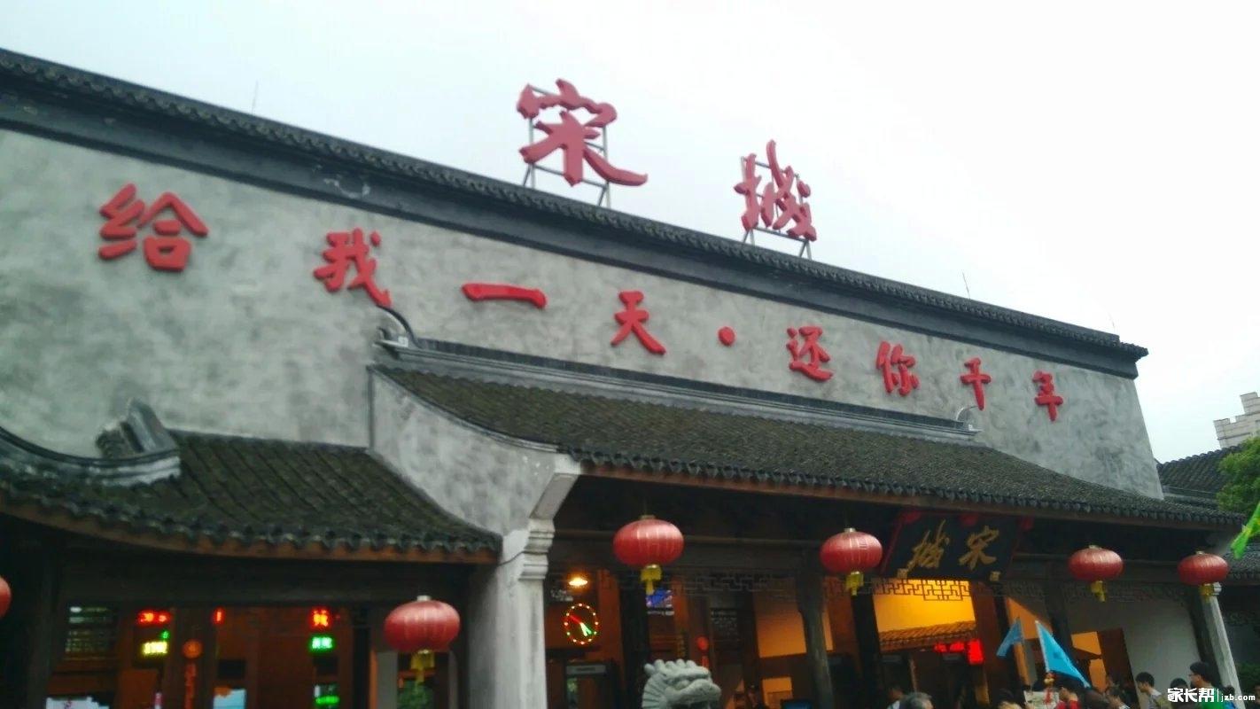 一路上,导游张,大讲特讲杭州宋城,说这是全国目前最好玩