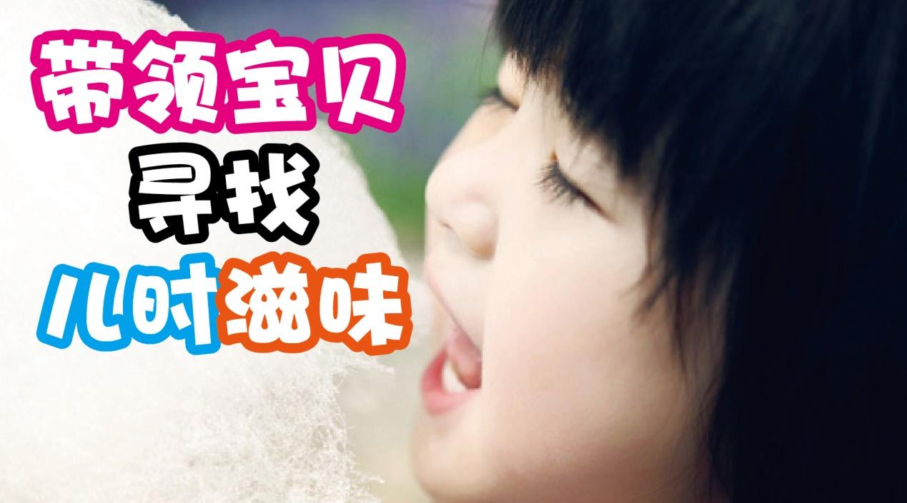 【牡丹园校区精彩活动】带领宝贝寻找儿时滋味[北京]