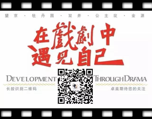 【牡丹园校区剧团工作坊】绽放你的舞台梦想![北京]