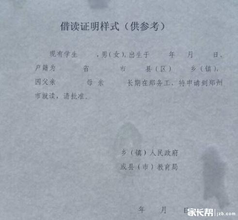温岭代开病假条招生岑溪高中图片