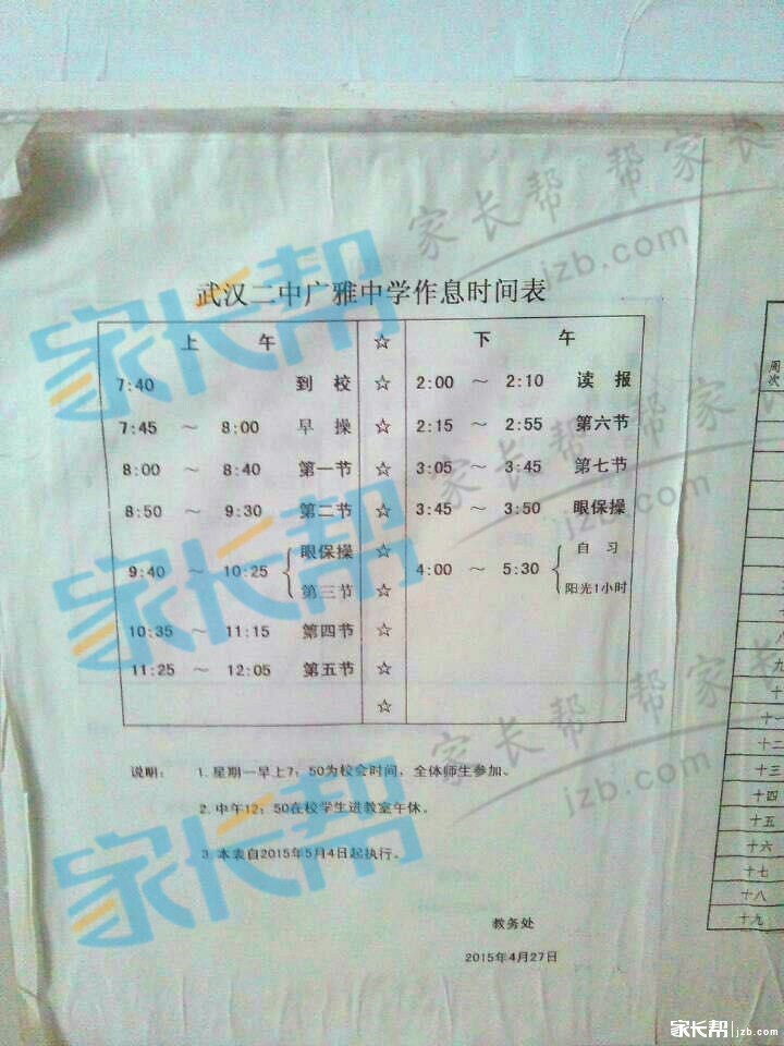 2015年武汉二中广雅日常作息时间表