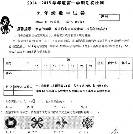 2014年9月青大附初三期初考数学.jpg