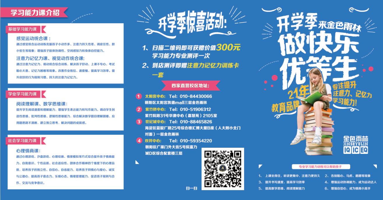 【金色雨林】做快乐优等生到店测评有好礼[北京]