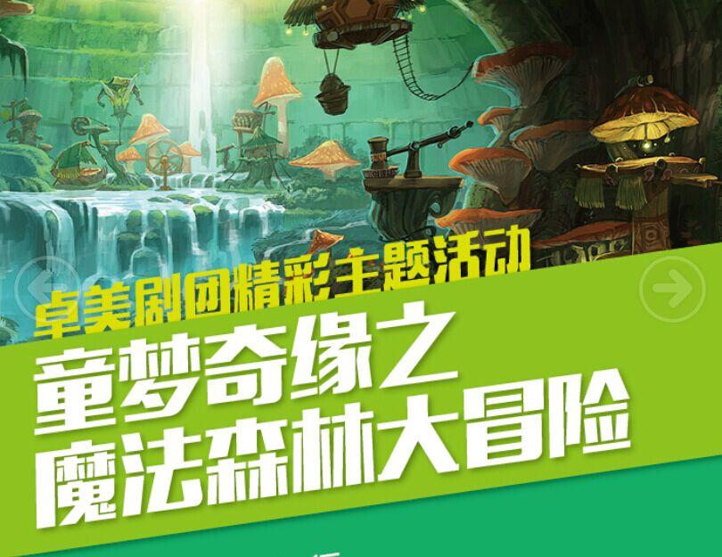 【卓美剧团精彩主题活动】童梦奇缘之魔法森林大冒险[北京]