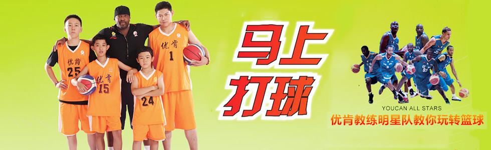 优肯外教篮球亲子活动课,亲身感受与外教打球的快乐!!![北京]