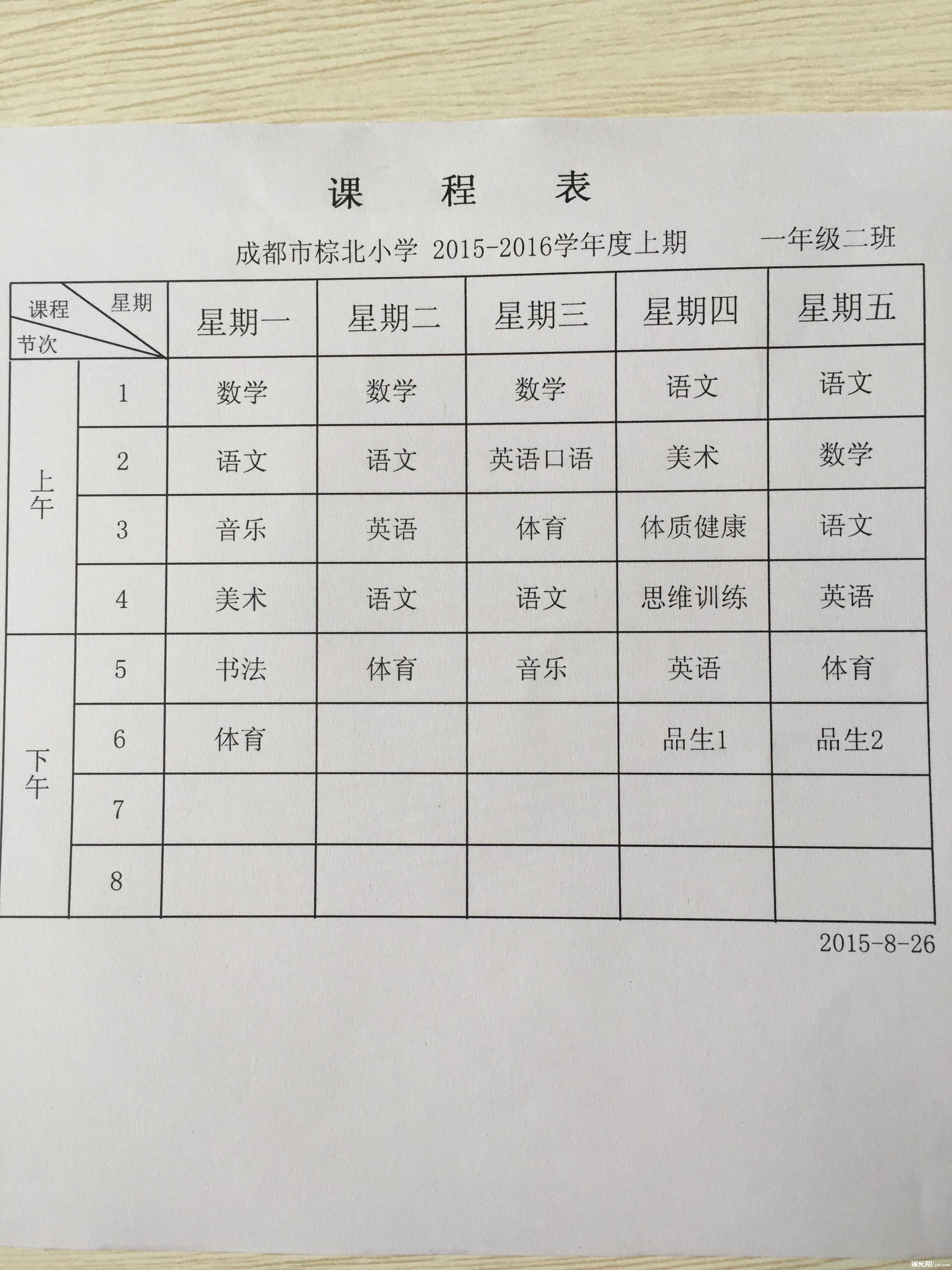 【汇总帖】2015年版:全成都小学课程表,欢迎查看!(不断更新)