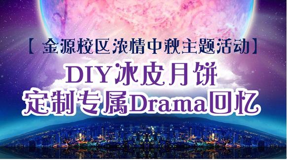 DIY冰皮月饼  定制专属Drama回忆[北京]
