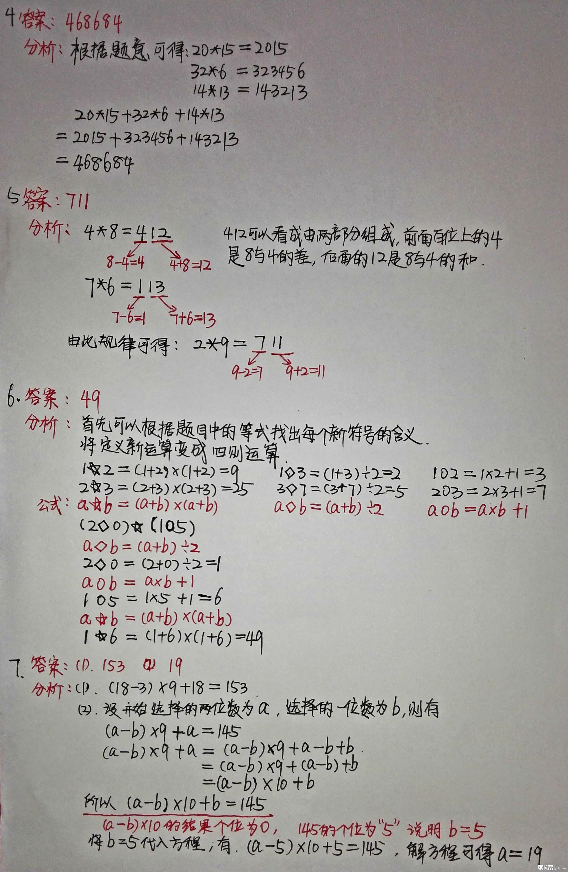 答案2.jpg