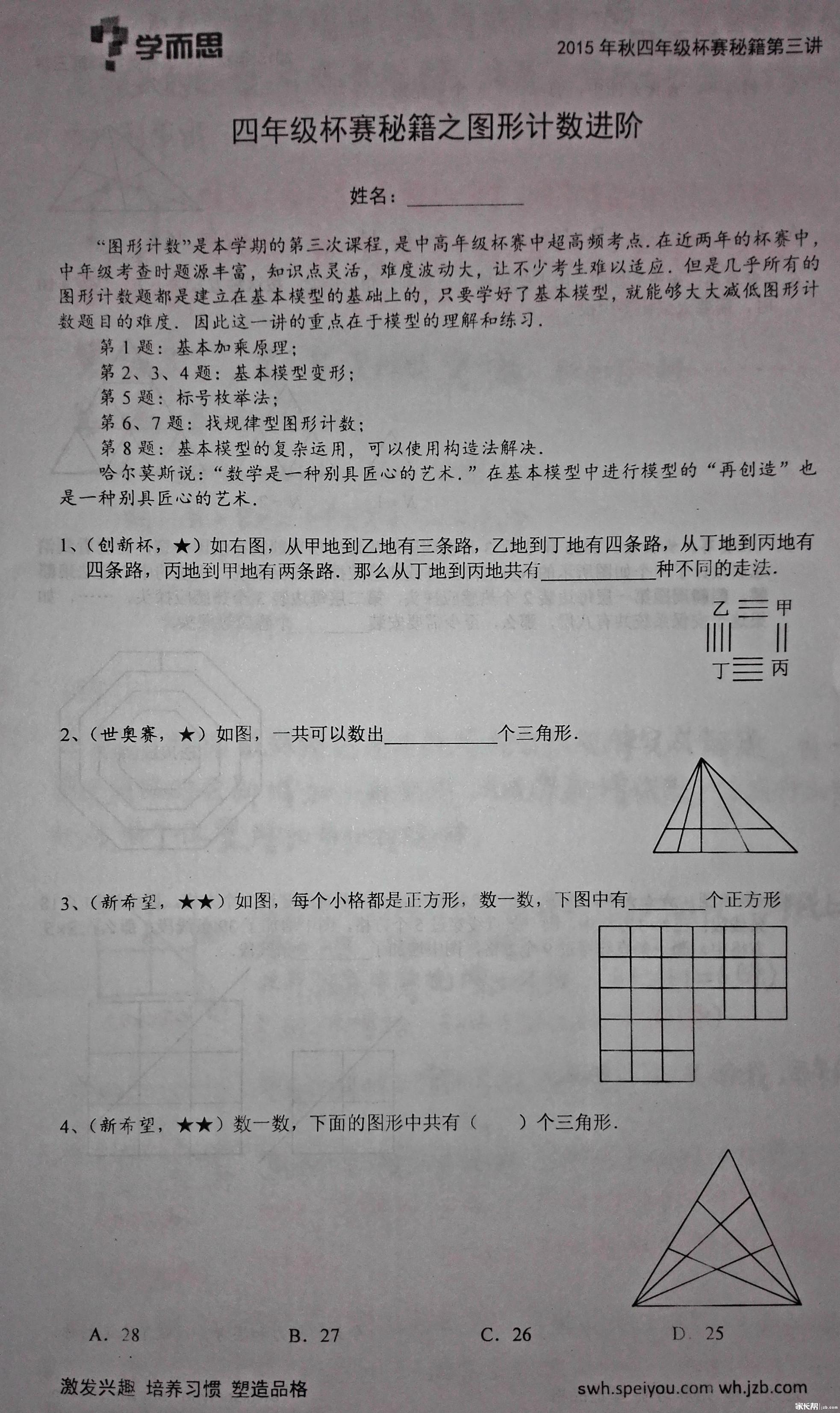 第三讲试题1.jpg
