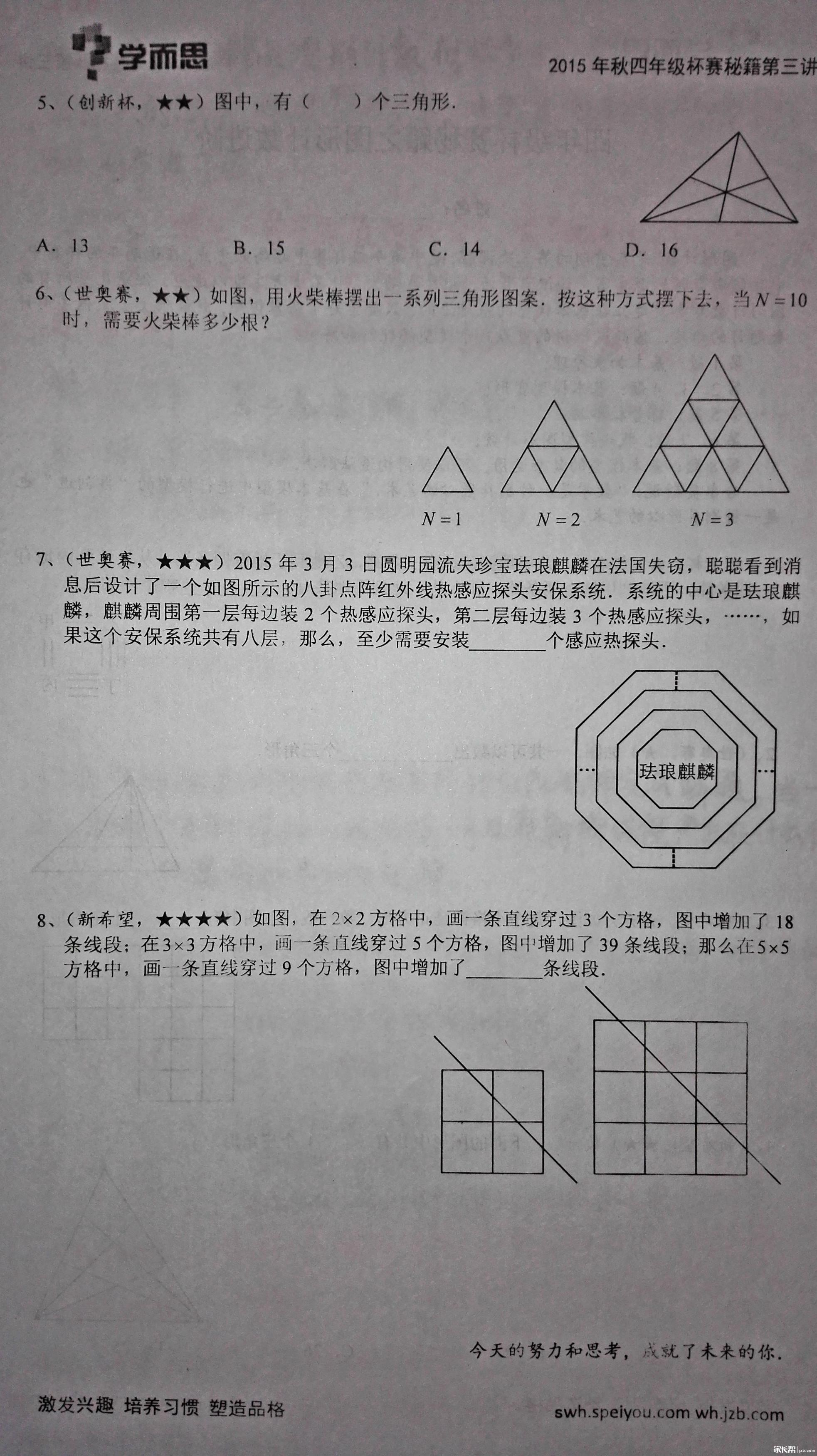 第三讲试题2.jpg