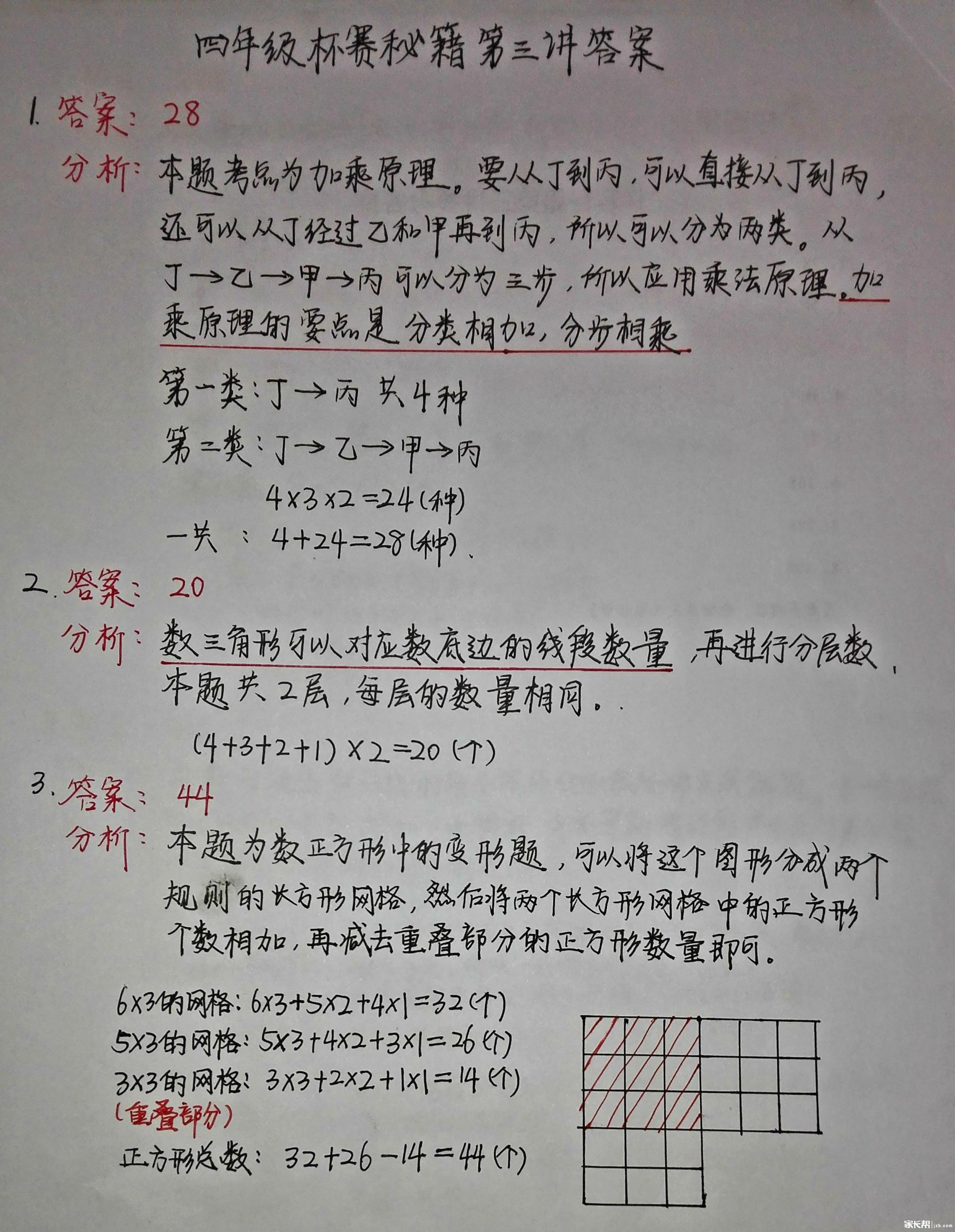 第三讲答案1.jpg