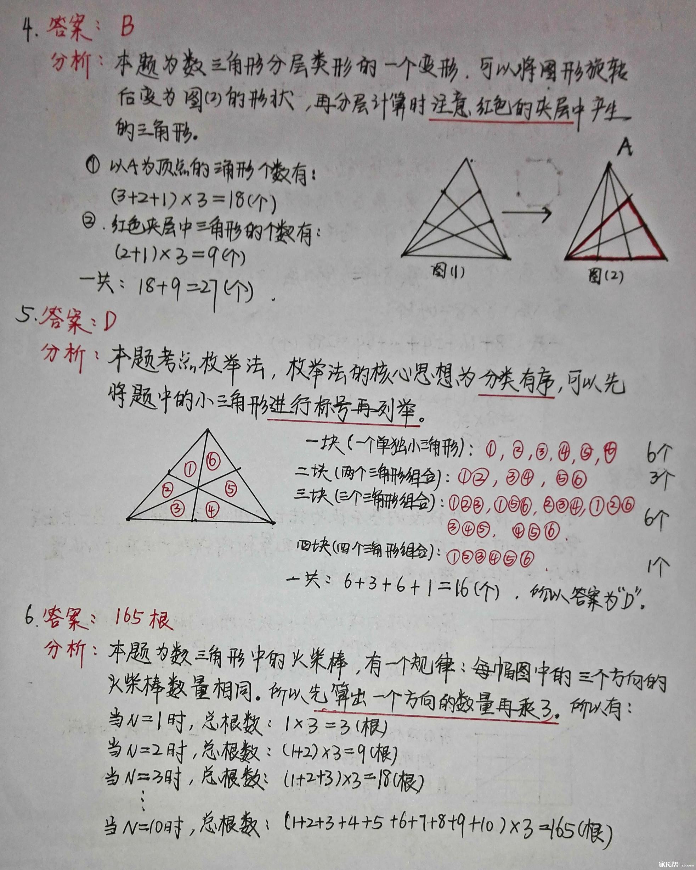 第三讲答案2.jpg