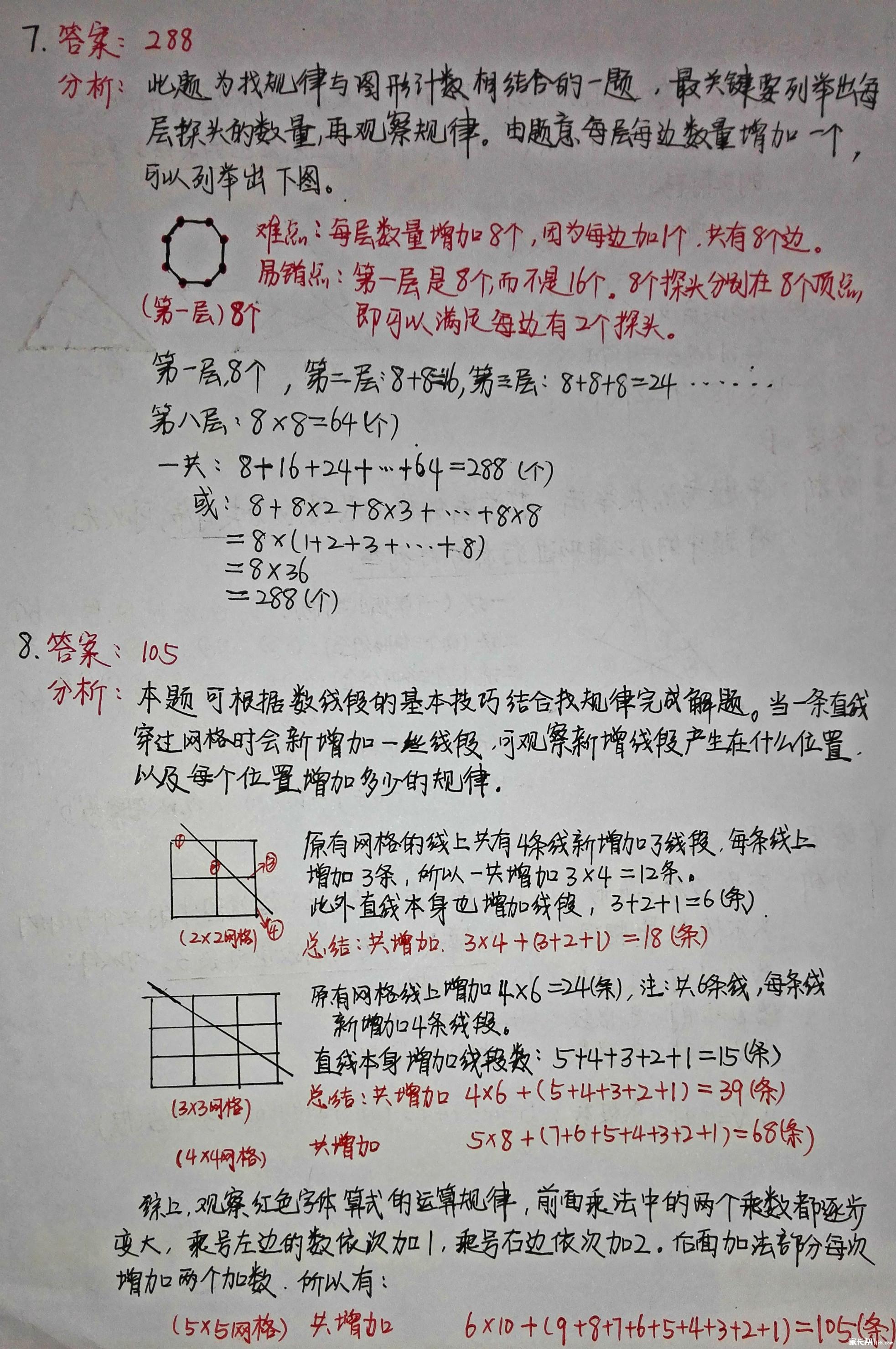 第三讲答案3.jpg