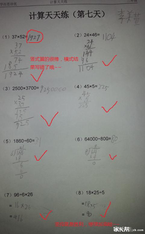 小数除法数学手抄报图片图片 五年级数学小数除法