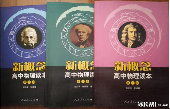 《新概念高中物理读本》