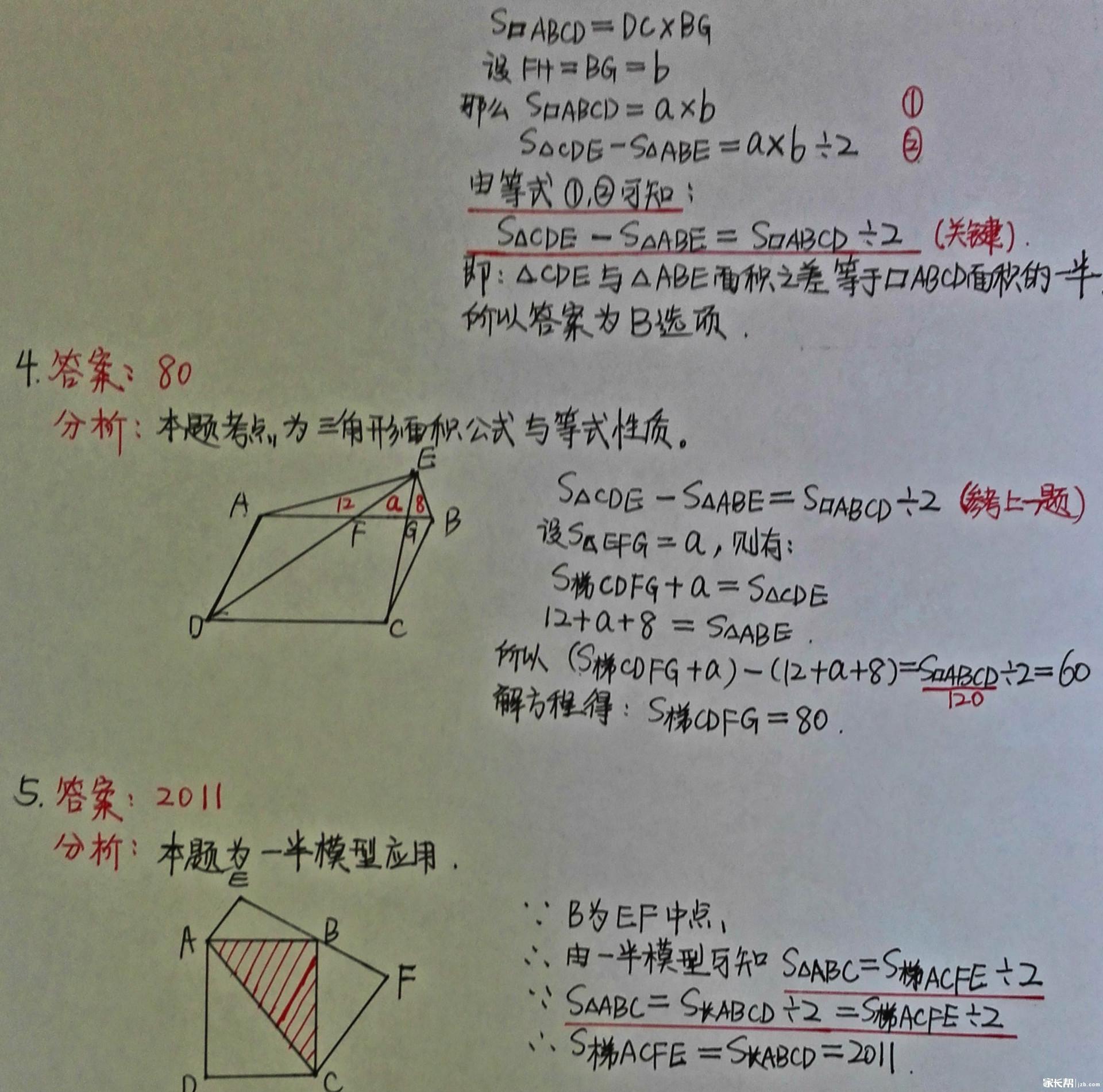 答案2_meitu_2.jpg