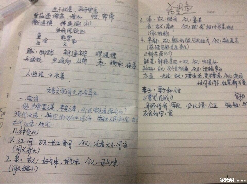 【海边语文】秋寒初中课堂笔记晒起来~-第45泉州学语文市区图片