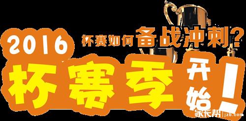 杯赛备战海报-10-22转曲001副本_副本.png