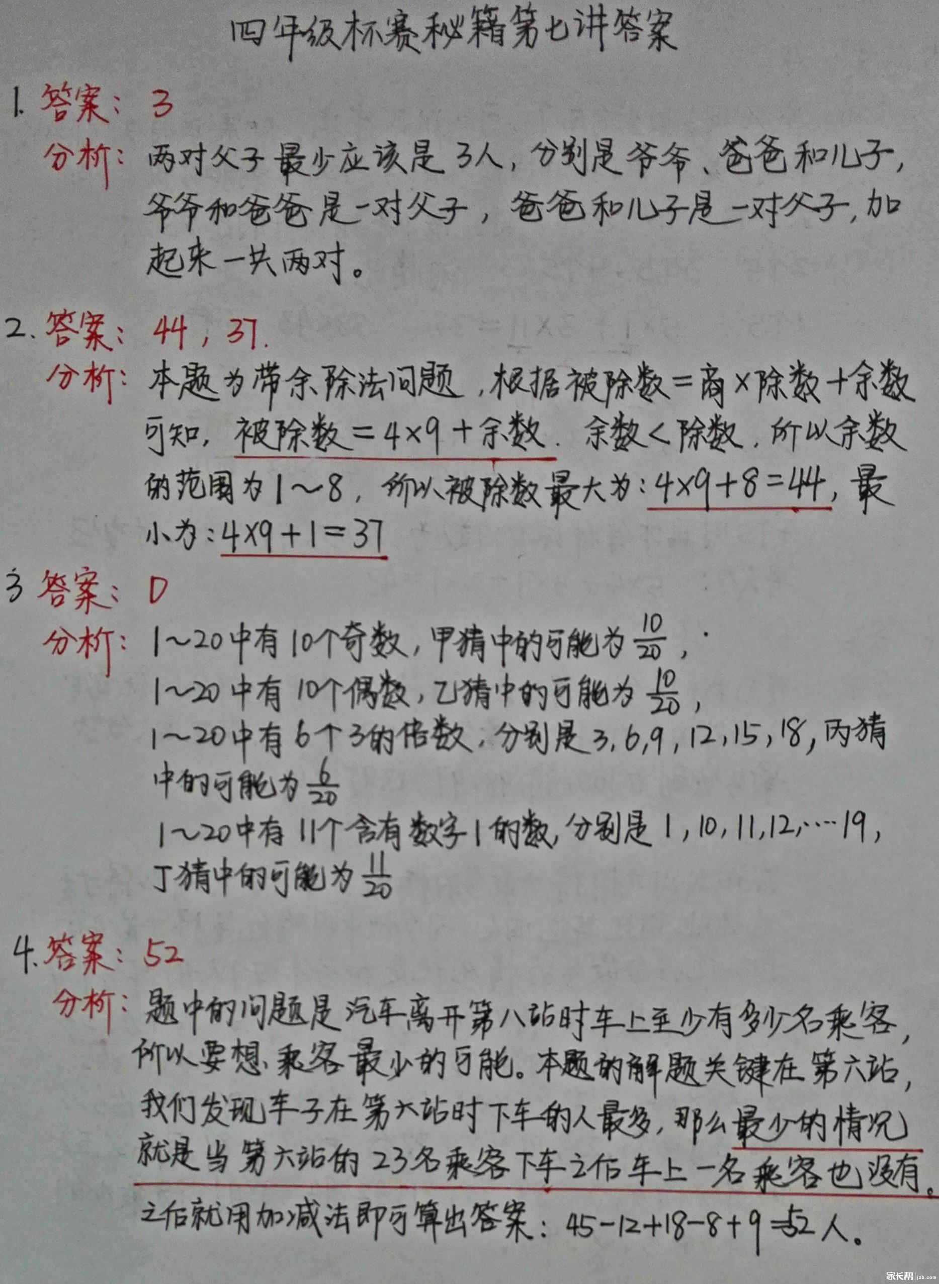 答案1_meitu_3.jpg