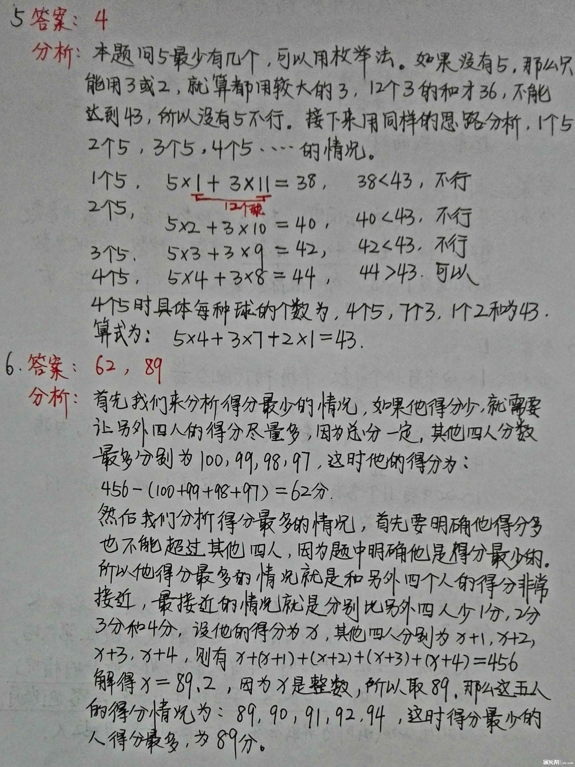 答案2_meitu_4.jpg