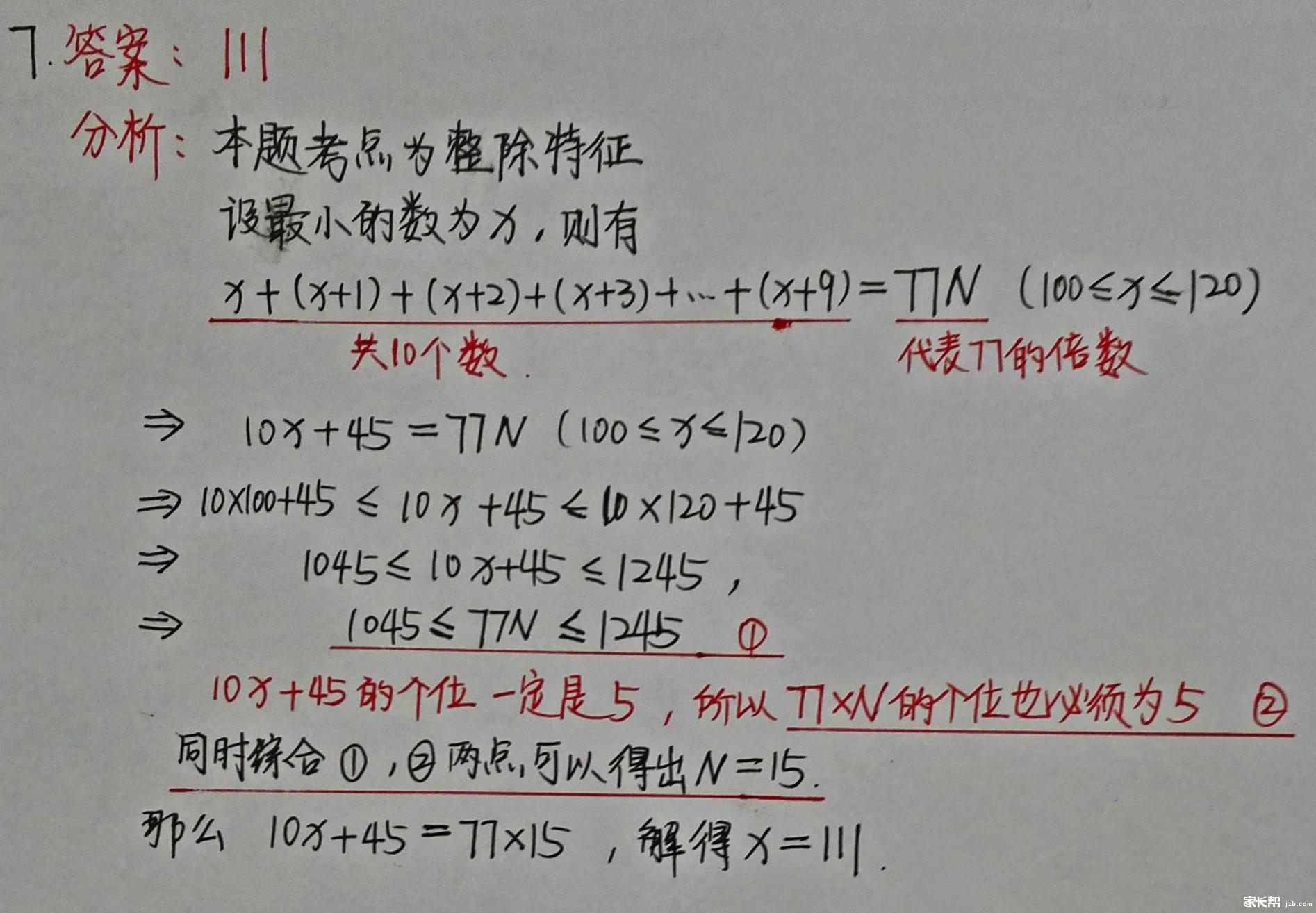 答案3_meitu_5.jpg