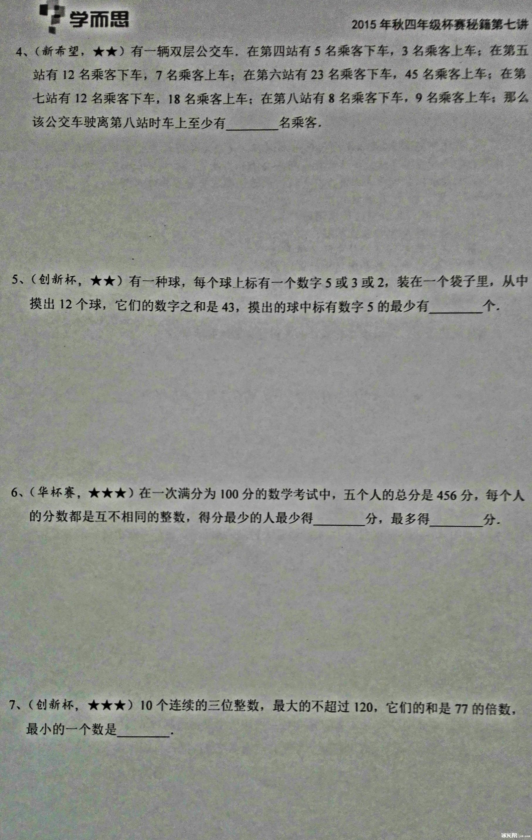 试卷2_meitu_2.jpg