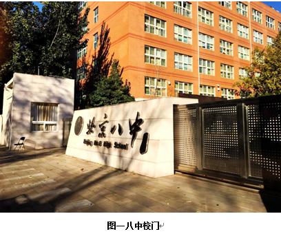 厕所总结之(10)北京八中_2016北京中考-北京家巡礼名校高中生个人扫图片
