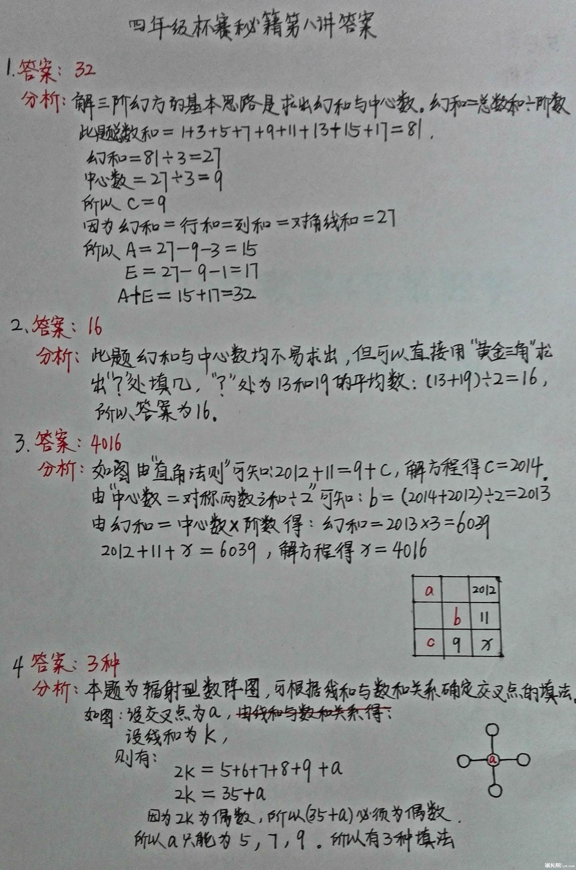 答案1_meitu_1.jpg