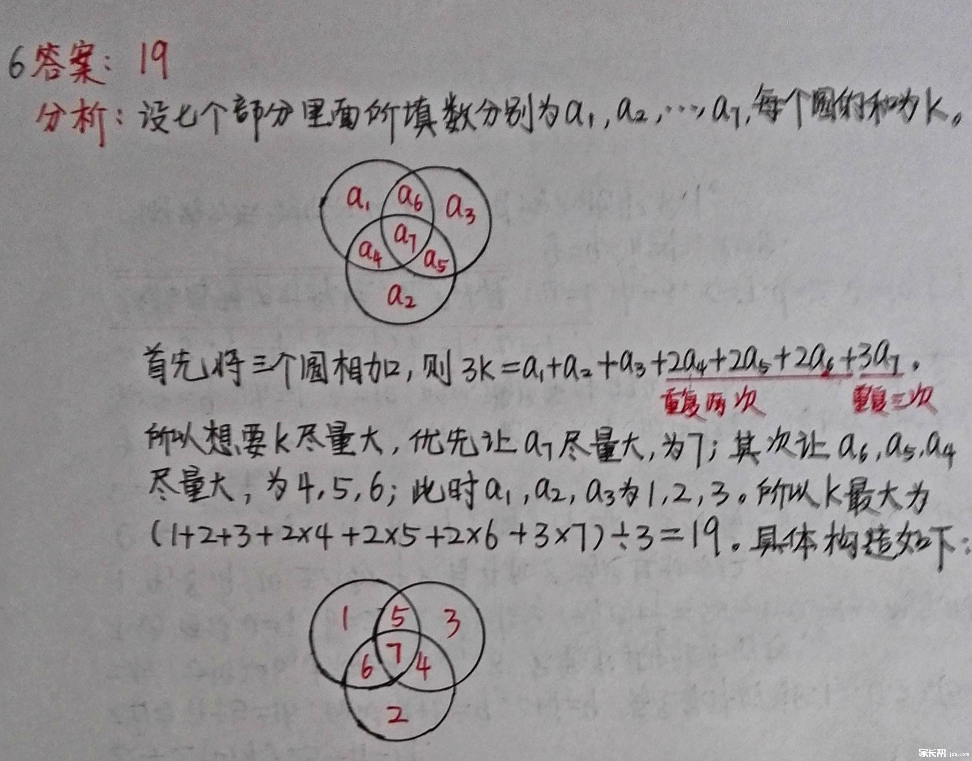 答案3_meitu_3.jpg