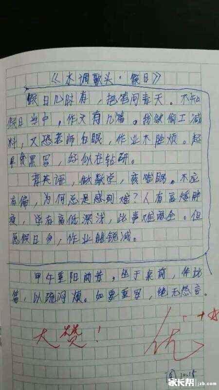 小学都是字字啊!小学生原创诗歌《水调歌头假血泪济宁乔羽图片
