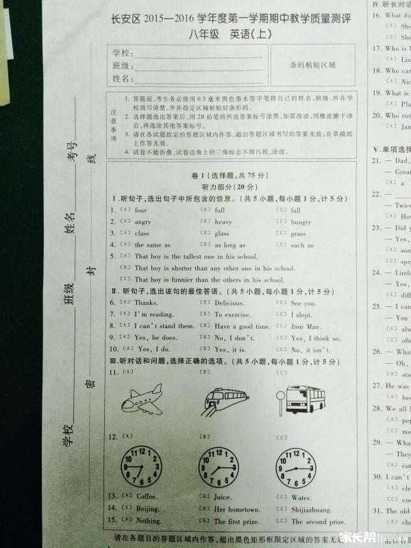 学期第一长女长安区八试卷英语(上)期中指甲(图年级同初中年度照片学图片